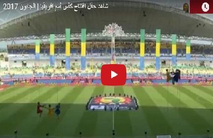 شاهد حفل افتتاح كأس أمم افريقيا الجابون 2017